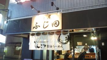 麺屋ふじ田 外観