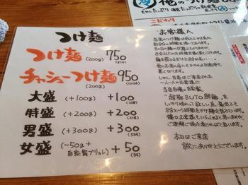 AJI10 つけ麺.JPG