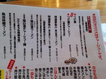 AJI10 メニュー.JPG