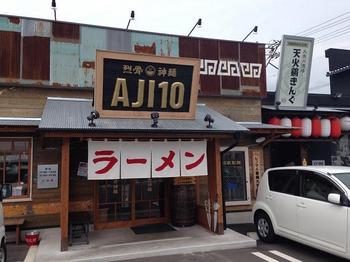 AJI10 外観.JPG