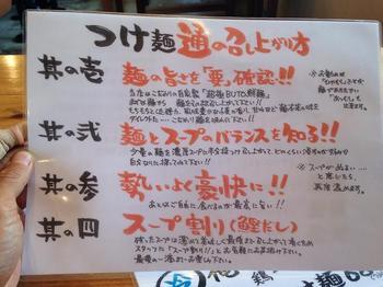 つけ麺通の召し上がり方.JPG