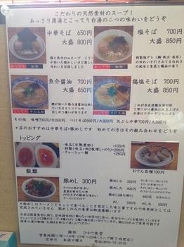 ひかり食堂 メニュー (2).jpg
