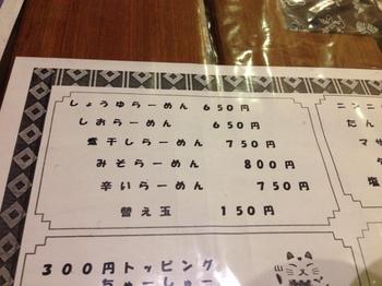 まことや メニュー①.jpg