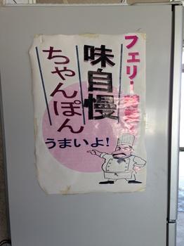 フェリー食堂 おすすめ.JPG