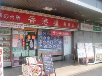 中華の台所香港屋.JPG