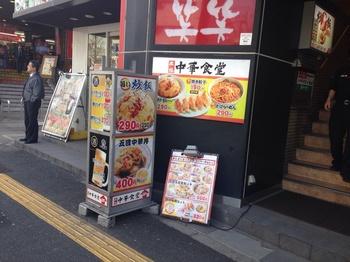 中華食堂一番館 阿佐ヶ谷店①.jpg