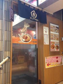 中華食堂一番館 阿佐ヶ谷店②.jpg