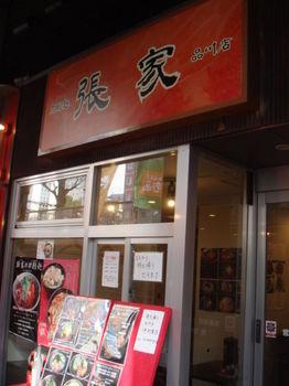 刀削麺 張家①.JPG
