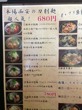 刀削麺メニュー.jpg