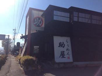 助屋 店舗②.jpg