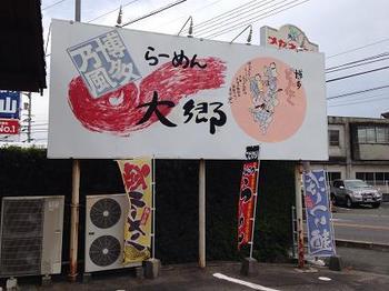 博多らーめん大郷②.JPG