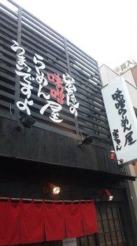 味噌らーめん屋 宏ちゃん 看板.jpg