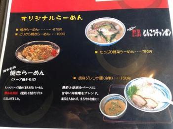 大郷メニュー③.JPG