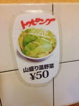山盛り温野菜 50円.jpg
