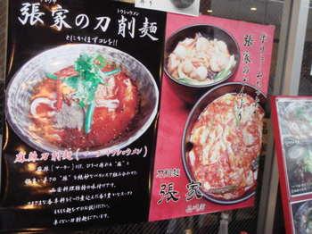 張家の刀削麺.JPG