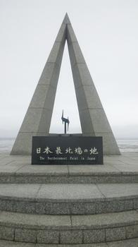 日本最北端の地.jpg