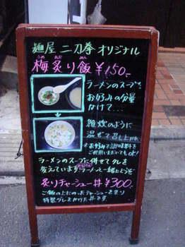 梅炙り飯看板.JPG