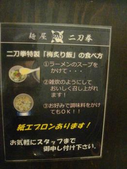 梅炙り飯食べ方.JPG
