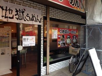 横浜地獄ラーメン 店舗.jpg
