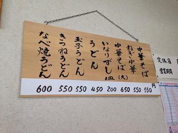 片岡食堂 メニュー.JPG