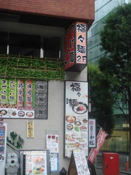 福々麺 外観3.JPG