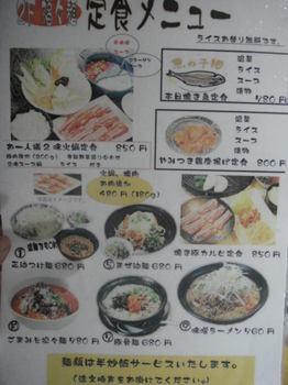 福々麺 定食メニュー.JPG