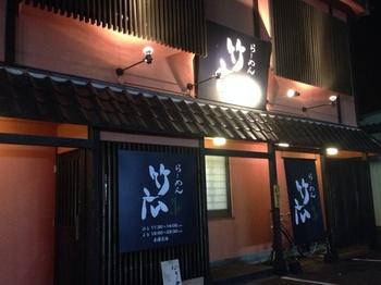 竹広 店舗.jpg