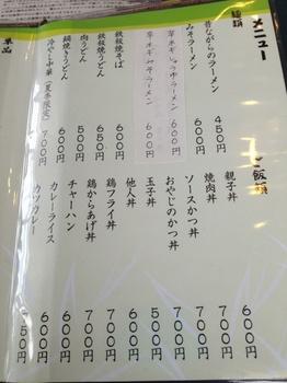 若松 メニュー②.jpg