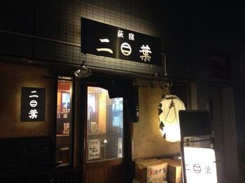 荻窪 二葉 店舗.jpg