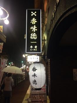 香味徳 高田馬場店.jpg