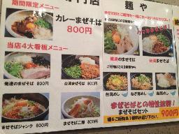 麺や 絆 メニュー.jpg