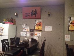麺や 絆 店内.jpg