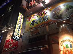 麺や 絆(立川).jpg
