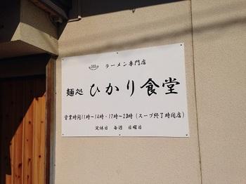 麺処 ひかり食堂.jpg