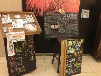 麺場花火 入り口付近.jpg