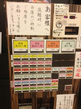 麺場花火 自動券売機.jpg