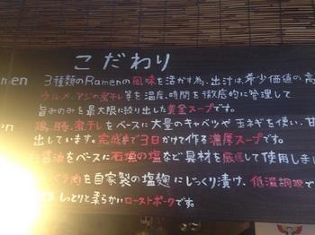麺家海砂 こだわり.JPG