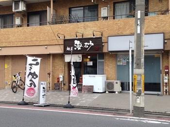 麺家海砂 外観 (1).JPG