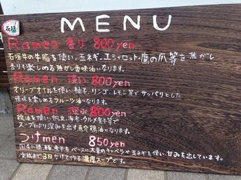 麺家海砂 MENU (2).JPG