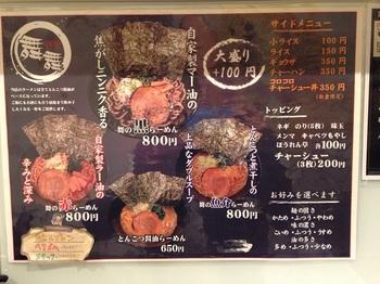 麺屋舞舞 メニュー.JPG