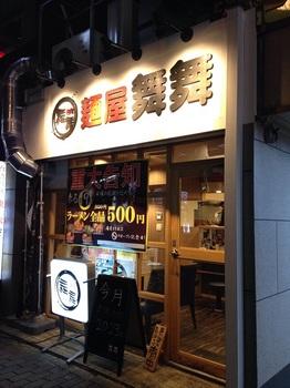 麺屋舞舞 外観.JPG