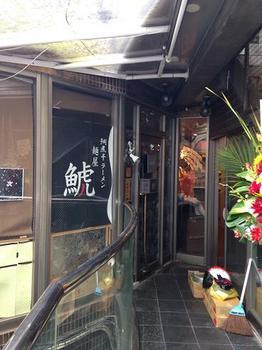 麺屋鯱 入口②.JPG