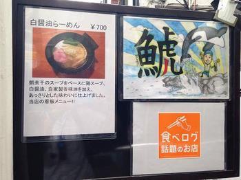 麺屋鯱 白醤油らーめん①.JPG